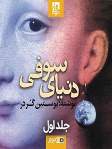 کتاب صوتی دنیای سوفی
