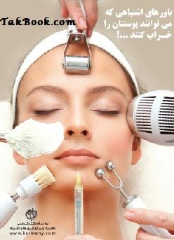 دانلود مجله رژیم و سلامت دکتر کرمانی شماره 17