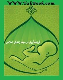 دانلود کتاب فرزند آوری در سبک زندگی اسلامی