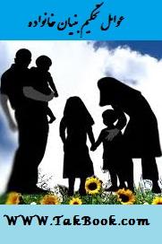 دانلود کتاب عوامل تحکیم بنیان خانواده