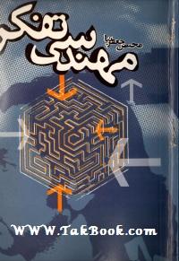 دانلود کتاب مهندسی تفکر