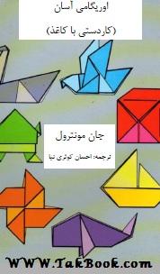 دانلود کتاب اوریگامی تصویری آسان