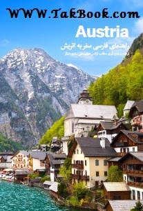 دانلود کتاب راهنمای فارسی سفر به اتریش
