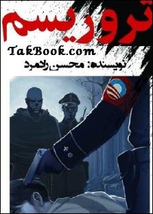 دانلود کتاب تروریسم