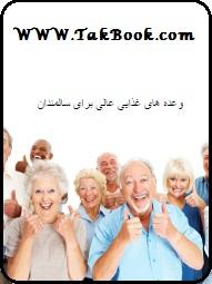 دانلود کتاب وعده های غذایی عالی برای سالمندان