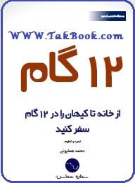 دانلود کتاب سفری از خانه تا کیهان در 12 گام