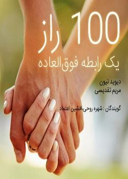 دانلود کتاب صوتی 100 راز یک رابطه فوق العاده