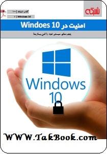 دانلود کتاب امنیت در ویندوز 10