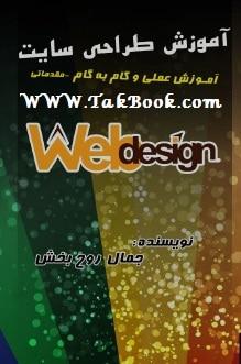 دانلود کتاب آموزش طراحی سایت