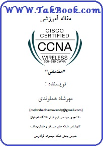 دانلود کتاب آموزش CCNA Wireless
