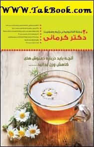 دانلود مجله رژیم دکتر کرمانی _ شماره 20