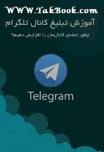 دانلود کتاب آموزش تبلیغ کانال تلگرام