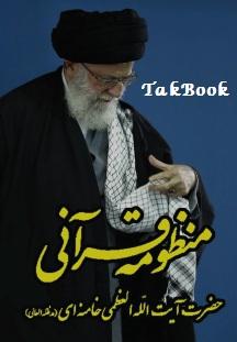 دانلود کتاب منظومه قرآنی