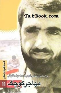دانلود کتاب مهاجر کوچک
