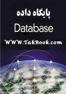 دانلود کتاب پایگاه داده ها
