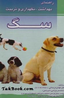 دانلود کتاب راهنمای بهداشت _ نگهداری و تربیت سگ