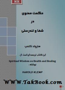 دانلود کتاب حکمت معنوی در شفا و تندرستی