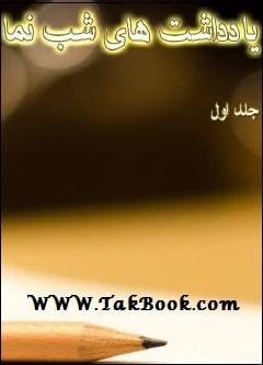 دانلود کتاب یادداشت های شب نما _ جلد اول