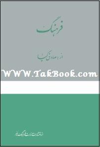دانلود کتاب فرهنگ اصطلاحات ادبی