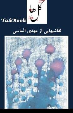 دانلود کتاب نقاشی گلها