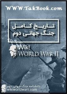 دانلود کتاب تاریخ کامل جنگ جهانی دوم