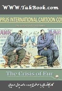 دانلود کتاب کاریکاتورهایی با موضوع یورو واحد پول اروپایی