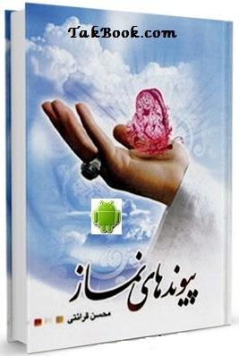 دانلود کتاب اندروید پیوندهای نماز