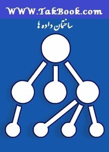 دانلود کتاب آموزش ساختمان داده ها