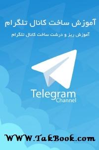 دانلود کتاب آموزش ریز و درشت ساخت کانال تلگرام