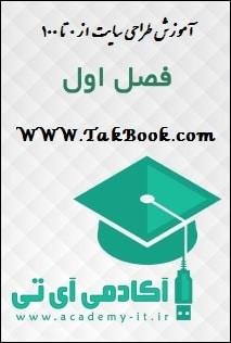 دانلود کتاب آموزش طراحی سایت از صفر تا صد