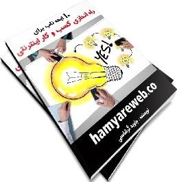 دانلود کتاب 10 ایده ناب کسب و کار اینترنتی