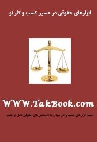 دانلود کتاب ابزارهای حقوقی در مسیر کسب و کار نو