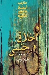دانلود کتاب صوتی اخلاق جنسی در اسلام و غرب