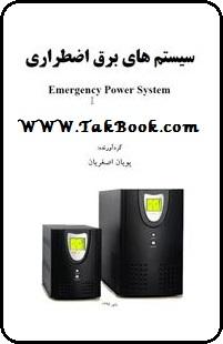 دانلود کتاب سیستم های برق اضطراری