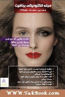 دانلود مجله تغذیه و زیبایی برنافیت _ شماره 3
