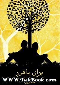 دانلود کتاب رمان برای ماهور
