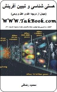 دانلود کتاب هستی شناسی و تبیین آفرینش