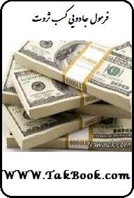 دانلود کتاب فرمول جادویی کسب ثروت