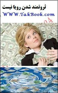 دانلود کتاب ثروتمند شدن رویا نیست