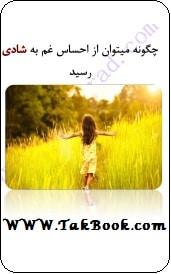 دانلود کتاب چگونه می توان از غم به شادی رسید
