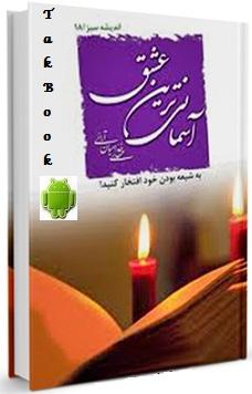 دانلود کتاب اندروید آسمانی ترین عشق