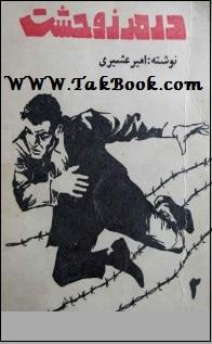 دانلود کتاب در مرز وحشت _ جلد دوم