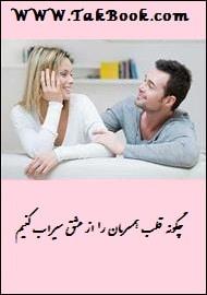 دانلود کتاب چگونه قلب همسرمان را از عشق سیراب کنیم