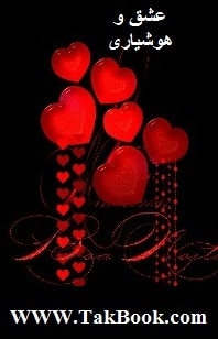 دانلود 5 مقاله ی برگزیده در مورد عشق و هوشیاری