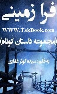 دانلود کتاب فرا زمینی _ مجموعه داستان کوتاه