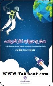 دانلود کتاب سفر به سیاره کارآفرینی