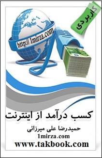 دانلود کتاب کسب درآمد از اینترنت