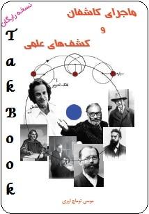 دانلود خلاصه کتاب ماجرای کاشفان و کشف های علمی