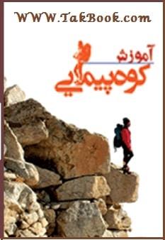 دانلود کتاب آموزش کوه پیمایی