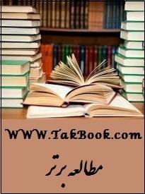 دانلود کتاب مطالعه برتر